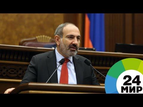 Пашинян: Армения не стремится в НАТО - МИР 24