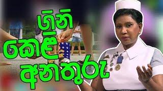 ගිනි කෙළි අනතුරු   Piyum Vila   12 - 04 - 2019   Siyatha TV Thumbnail