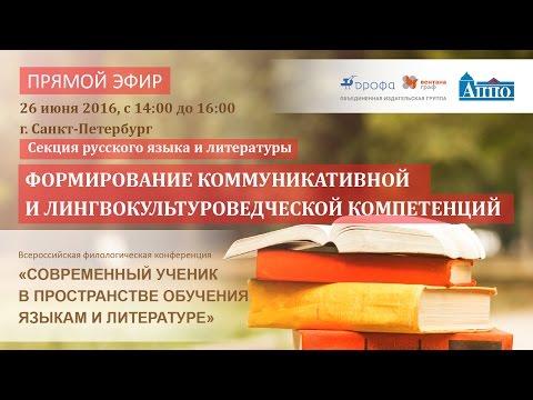 С.В. Иванов, автор УМК «Русский язык». Проблемы преемственности в преподавании русского языка