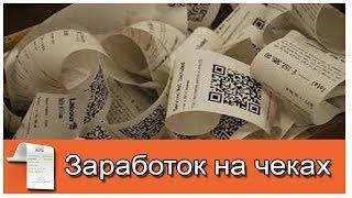 Заработок денег на приложении Qrooto, Как заработать с телефона на сканировании чеков
