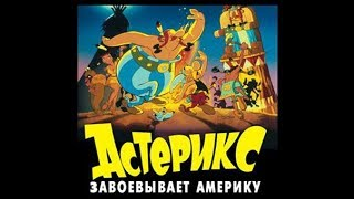 """Мультфильм """"Астерикс завоевывает Америку"""" (1994)"""
