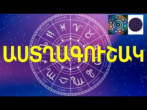 Աստղագուշակ  ամբողջ  տարվա  համար՝ բոլոր կենդանակերպի նշանների /Horoskop 2021