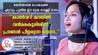 Kalvari Malayil | New Good Friday Song | Mithila Michael | Boben T G | G General | God Loves You