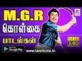 எம் ஜி ஆர் கொள்கை பாடல்கள் MGR Kolgai Padalgal  mgr thathuva paadalgal   MGR songs Juke box