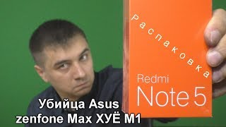Распаковка Xiaomi redmi note 5 глобальная версия 4/64 - убийца Asus zenfone Pro M1
