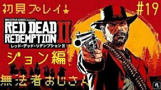 #19[RED DEAD REDEMPTION 2]アーサー編の後のジョン編スタート!