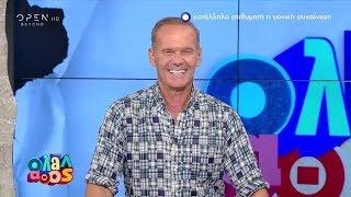 Όλα Λάθος 20/7/2019 | OPEN TV