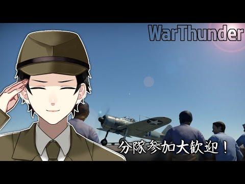 【WarThunder】逆に考えるんだ 他国でも日本機を使えばいいやと考えるんだ【Vtuber】