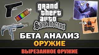 GTA San Andreas - Вырезанное оружие [Анализ]