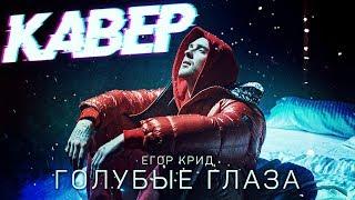 ЕГОР КРИД - ГОЛУБЫЕ ГЛАЗА (КАВЕР + КАРАОКЕ BY NAZAR KHOMIAKEVYCH)