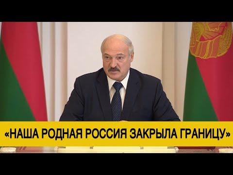 Лукашенко о коронавирусе: Дошло до того, что наша родная Россия закрыла границу с Беларусью