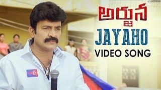 Rajasekhar Arjuna Movie Songs | Jayaho Video Song | Maryam Zakaria | Kankani | Mango Music