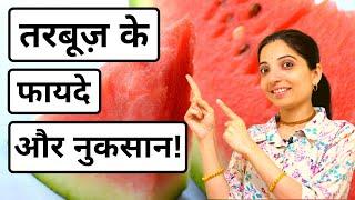 तरबूज़ खाने के फायदे और नुकसान – Tarbuj ke Fayde - Health Benefits of Watermelon