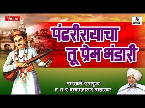Pandharirayacha tu Prem Bhandari | Baba Maharaj Satarkar | Pravachan
