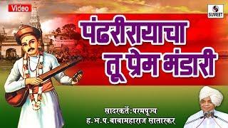 Pandharirayacha tu Prem Bhandari | पंढरीरायाचा तू प्रेम भंडारी | Baba Maharaj Satarkar | Pravachan