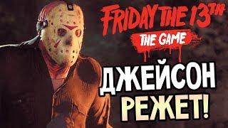 Friday the 13th: The Game — КРОВАВЫЙ ПОБЕГ С ЛЕТНЕГО ЛАГЕРЯ!