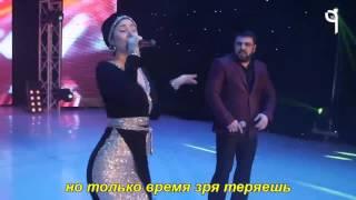Анжелика Начесова и Артур Халатов - «Шансов ноль» с субтитрами [Volga].