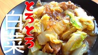 【白菜1/4消費!】白菜のとろとろ炒め!切ってお鍋に入れるだけ!