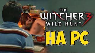 (18+) ������� 3 �� �� ��� ����������� ����� | The Witcher 3: Wild Hunt [PC] all SEX hot scenes