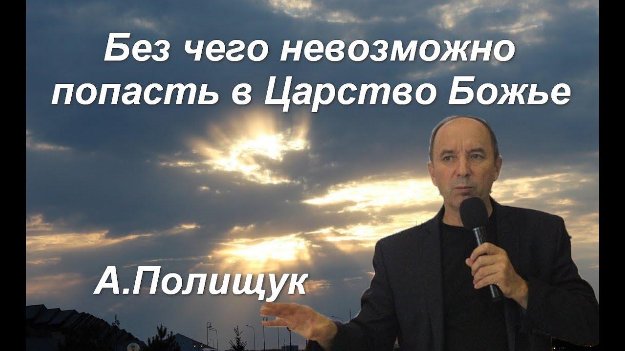 Кто попадёт в царство божие
