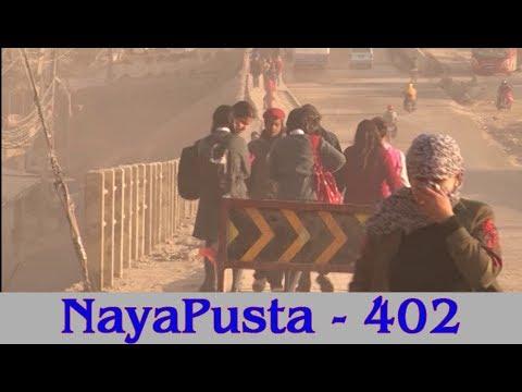 Poisonous air of Kathmandu | Empowering girls through radio | NayaPusta - 402