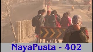 Poisonous air of Kathmandu | Empowering girls through radio | NayaPusta - 402