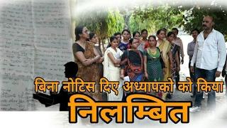अध्यापिकाओं को बिना नोटिस दिए कॉलेज से किया निलम्बित -Saurabh Ranjan, Varanasi