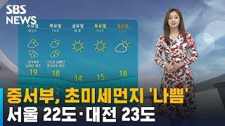 [날씨] 중서부, 초미세먼지 '나쁨'…서…