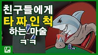 마술배우기 17강 | 이것만 배우면 타짜인척 할 수있는 간단한 카드 마술배우기 해법공개!!