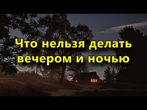 Что нельзя делать вечером и ночью