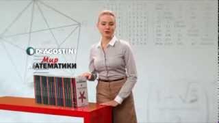 "Презентация коллекции ""Мир математики"""