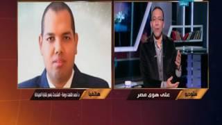 على هوى مصر - أزمة اسعار الدواء مستمرة .. الصحة تخطر شركات الأدوية بالتسعيرة الجديدة!