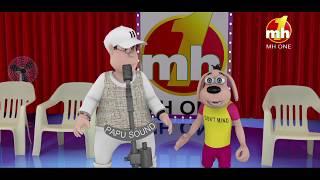 MH One Celebrated Independence Day With Happy Sheru || Happy Sheru || Funny Cartoon Animation