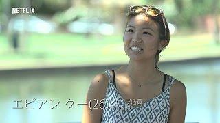 【新住人インタビュー3】エビアン クー 編 「ハートの優しい人が好きです」