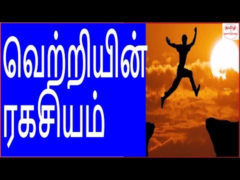 The Secret of success in Tamil|வெற்றியின் ரகசியம்| Tamil motivational video | Nambikkai Kannan