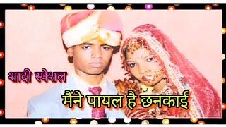 #song  Maine Payal Hai Chhankai Hindi song  Shaadi special मैंने पायल है छनकाई