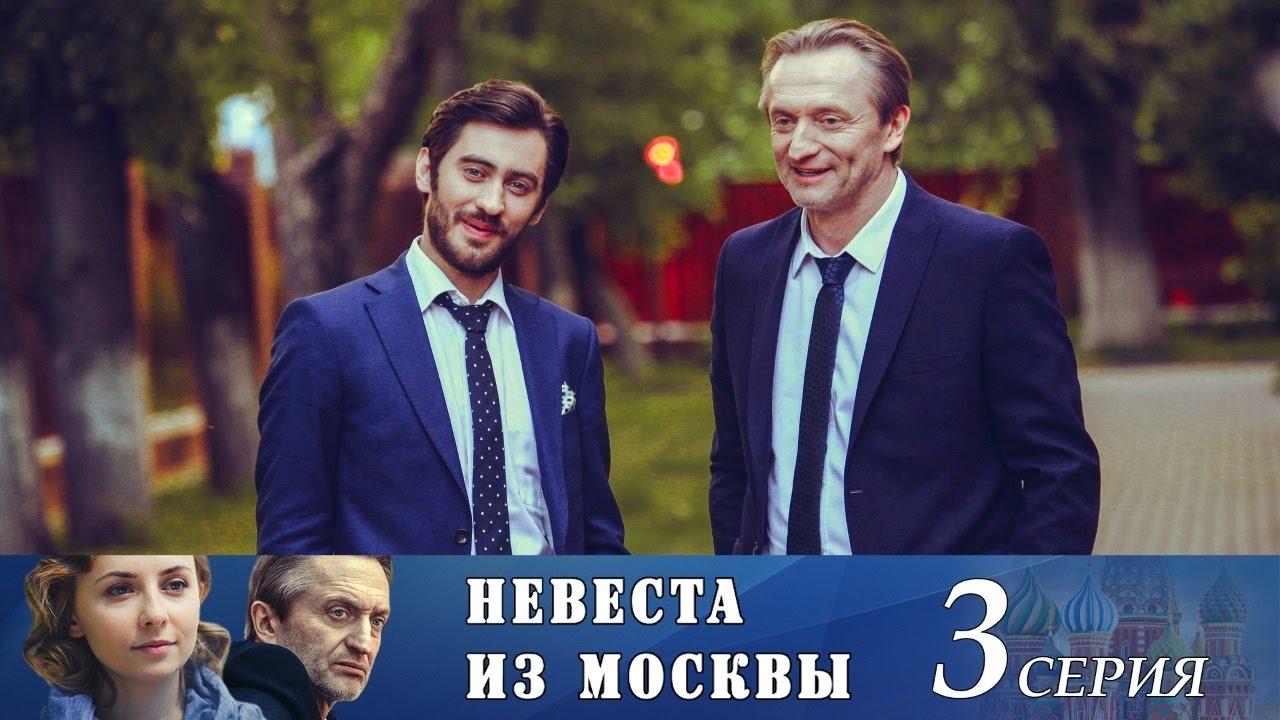 Невеста из москвы смотреть бесплатно