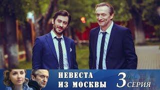 Невеста из Москвы - Серия 3/ 2016 / Сериал / HD 1080p