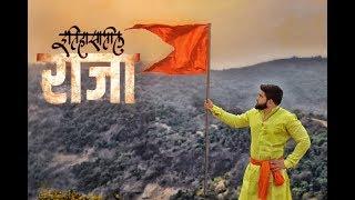 Video Shiv jayanti special | Historic King | Etihasatil Raja | Shivaji Maharaj Short film download MP3, 3GP, MP4, WEBM, AVI, FLV Oktober 2018