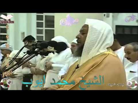 Sheikh Muhammad Ayoub - Quran (02) Al-Baqarah - سورة البقرة