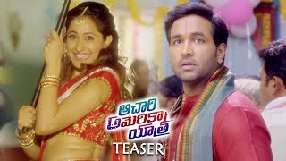Achari America Yatra Movie Teaser || Vishnu Manchu, Pragya Jaiswal