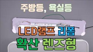 주방등 욕실등 LED 형광등 교체 방법