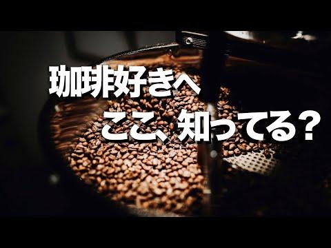 【東京カフェ5選】美味しいコーヒーが飲めるカフェ