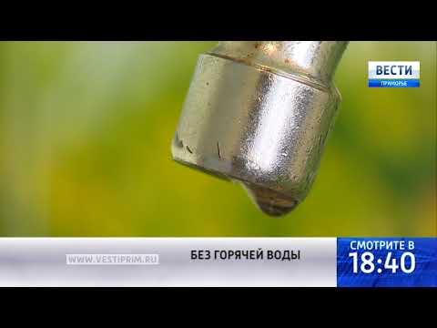 «Вести: Приморье»: Законны ли долговременные отключения горячей воды во Владивостоке?