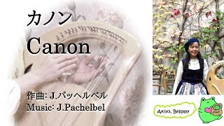 【ライアー, Lyre】Canon (Pachelbel) 432Hz🐸パッヘルベルのカノン