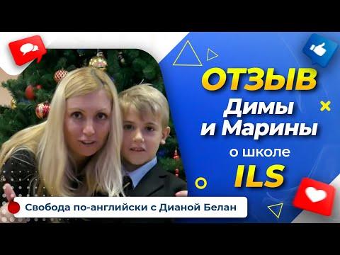 ОТЗЫВЫ УЧЕНИКОВ ILS school/Английский для Детей/Intellect Language School