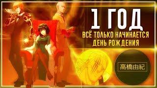 Дигл // Аниме - 1 год