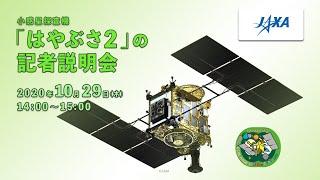 小惑星探査機「はやぶさ2」の記者説明会(10月)