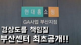 DB영업 맛집을 책임질 부산센터 최초공개!