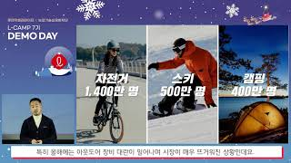 ★ L-CAMP 7기 데모데이 - 라이클컴퍼니 ★
